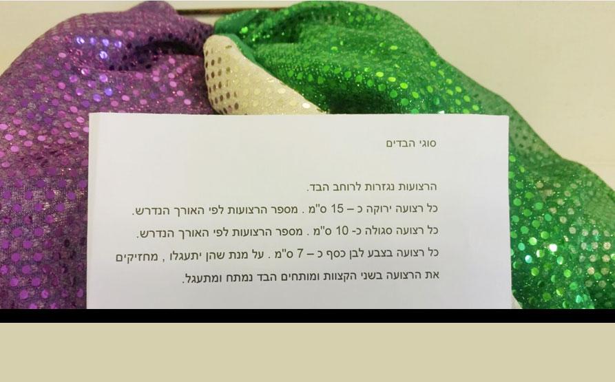 יצירת תחפושת לפורים   יהודית ולצמן אהילים יפים